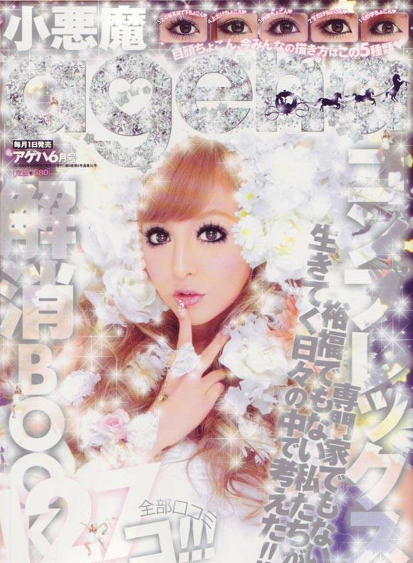 Koakuma Ageha - Cover June 2009