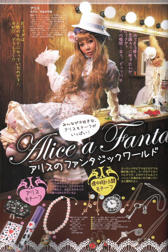 Alice à la mode, Spring 2009 - Fashion Accessories magazine girl kawaii bunny alice