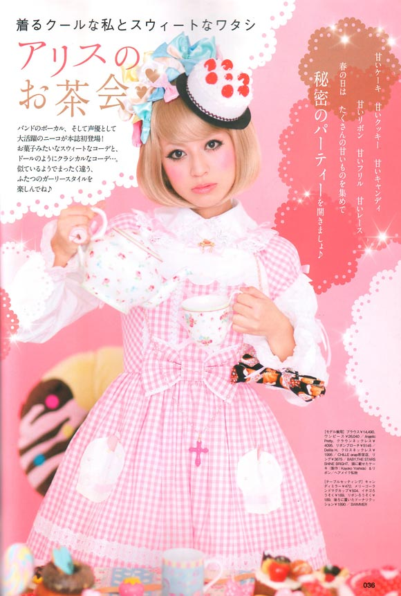 Alice à la mode, Spring 2009 - Fashion girl magazine japan kawaii cake food lolita