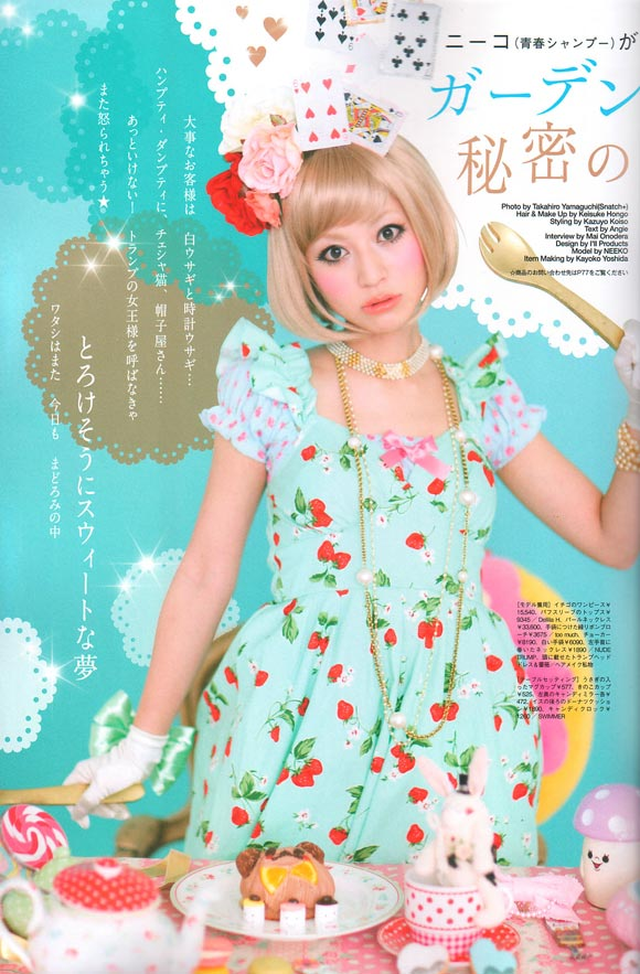 Alice à la mode, Spring 2009 fashion kawaii girl pink japan alice wonderland magazine cake food
