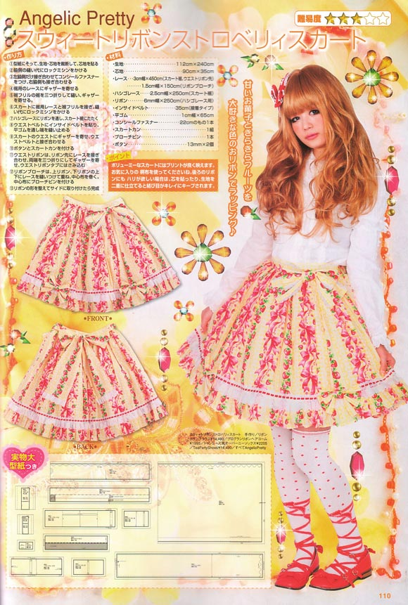 Alice à la mode, Spring 2009 - Fashion paper model gonna skirt angelic pretty japan magazine kawaii girl cartamodelli magazine allegato
