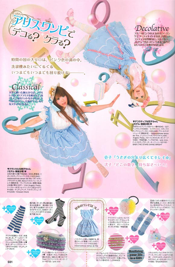 Alice à la mode, Spring 2009 - Fashion alice girl kawaii japan magazine look classical decorative blue