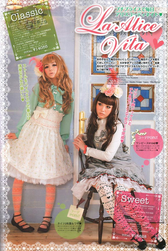 Alice à la mode, Spring 2009 - Fashion kawaii girl japan magazine alice classical lolita sweet