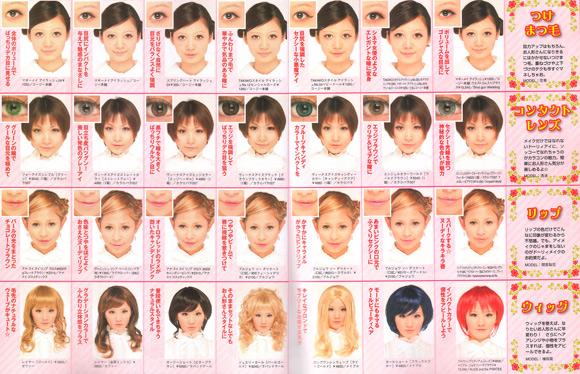 Alice à la mode, Spring 2009 - Beauty japan magazine girl kawaii make up trucco hair capelli styling