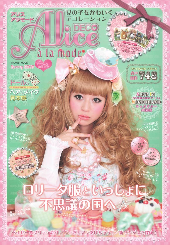 Alice à la mode, Spring 2009 - Cover kawaii girl pink japan alice wonderland magazine