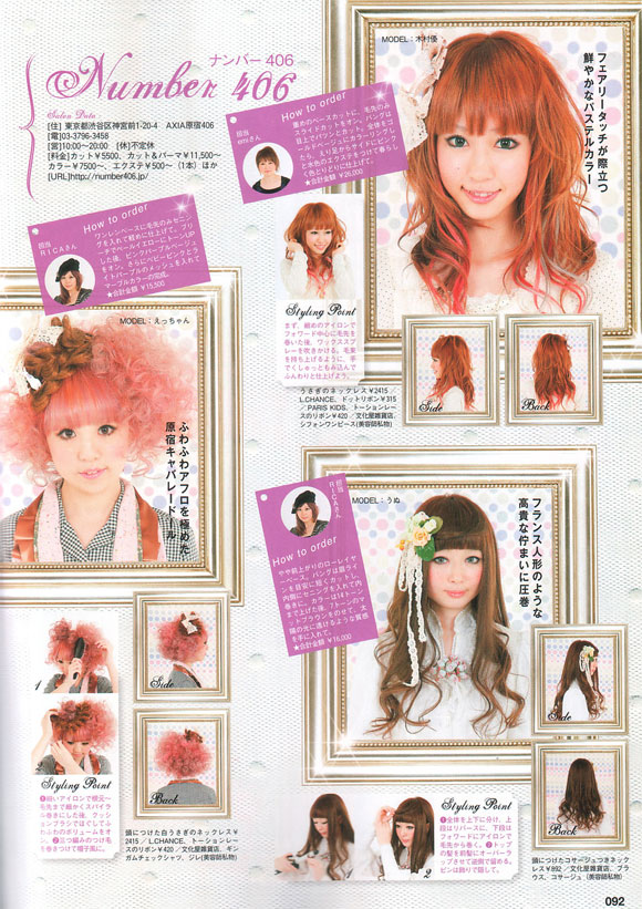 Alice à la mode, Spring 2009 - Beauty hair style japan kawaii girl capelli acconciature