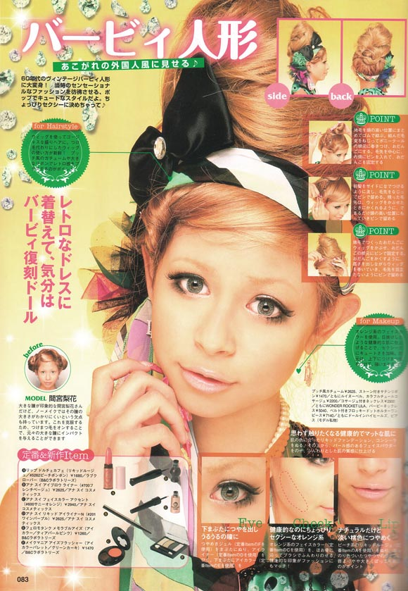 Alice à la mode, Spring 2009 - Beauty japan magazine girl kawaii make up trucco hair capelli styling