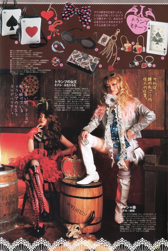 Alice à la mode, Spring 2009 - Fashion Accessories magazine alice girl kawaii queen heart
