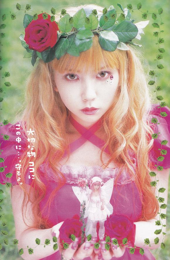 Kana japanese idol