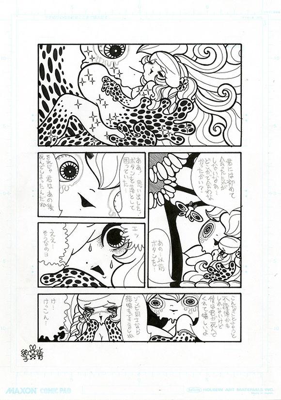 Junko Mizuno, Cinderalla